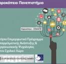Επιμορφωτικό Πρόγραμμα Επαγγελματικής Ανάπτυξης και Οργανωσιακής Ψυχολογίας στο Σχολικό Χώρο